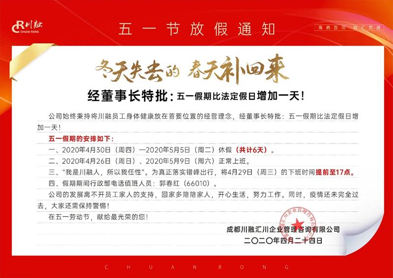川融5.1节日福利