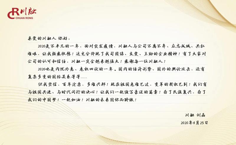 川融节日董事长祝福